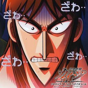 Image for 'Gyakkyou Burai Kaiji Original Soundtrack'
