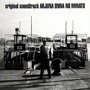Image for 'アルジュナ2 オンナの港'