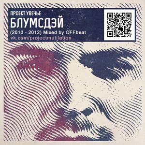 Image for 'Блумсдэй (Mixed by OFFbeat)'
