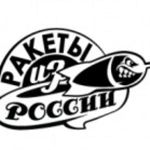 Изображение для 'Ракеты из России'