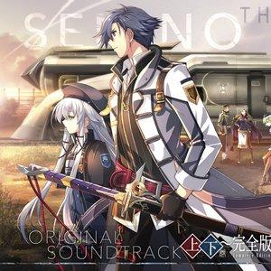 Imagen de '英雄伝説 閃の軌跡III オリジナルサウンドトラック【上下巻】~完全版~'