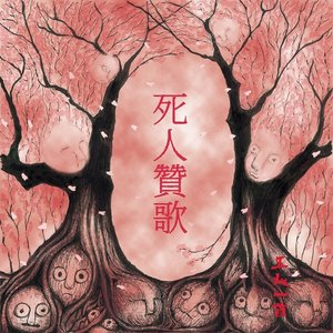 Image for '死人贊歌'