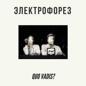 Изображение для 'Quo Vadis?'