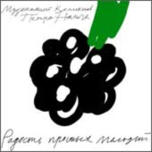 Image for 'Радость простых мелодий'