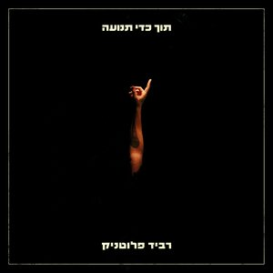 Image for 'תוך כדי תנועה'