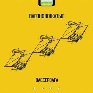 Image for 'Вассервага'
