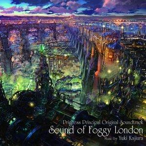 'TVアニメ『プリンセス・プリンシパル』オリジナルサウンドトラック「Sound of Foggy London」'の画像