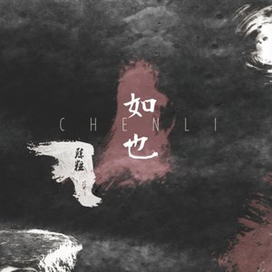 Image for '如也'