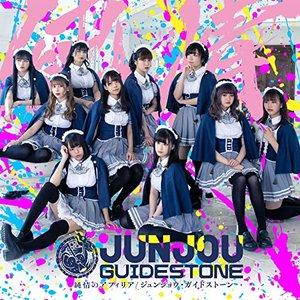Image for 'JUNJO GUIDESTONES'