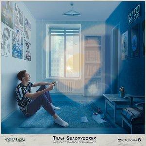 Image for 'Моя кассета - твой первый диск'