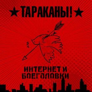 Image for 'Интернет и Боеголовки'