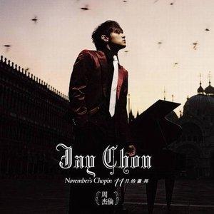 Image for '十一月的萧邦 Novernber's Chopin 11'