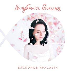 Image for 'Бясконцы красавік'