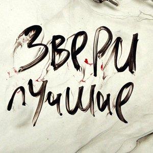 Image for 'Лучшие'
