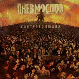 Изображение для 'Контрэволюция ч.1'