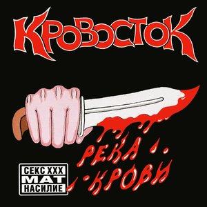 Image for 'Река Крови'