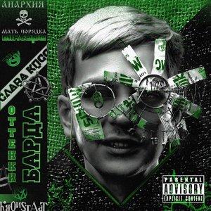 Image for 'ОТТЕНКИ БАРДА (Mixtape)'