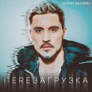 Image for 'Перезагрузка'