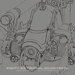 Image for '86―エイティシックス― オリジナル・サウンドトラック'