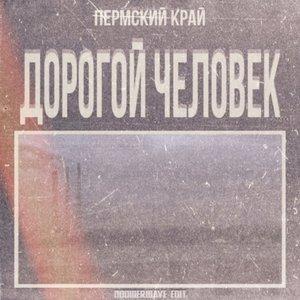 Image for 'Дорогой Человек (Doomerwave Edit)'