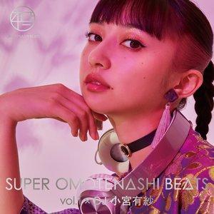 Image for 'SUPER OMOTENASHI BEATS vol.1 × DJ 小宮有紗'