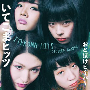 Image for 'Itekoma Hits'