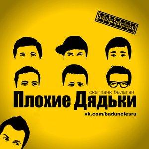 Image for 'Плохие Дядьки'