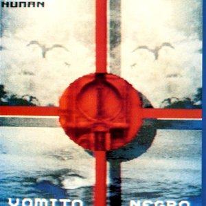 Изображение для 'Human'