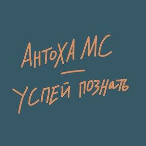 Image for 'Успей познать'