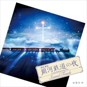 Image for '銀河鉄道の夜 サウンドトラック'