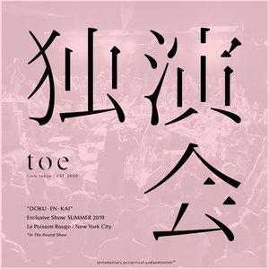 "Image for '独演会 ""DOKU-EN-KAI""'"
