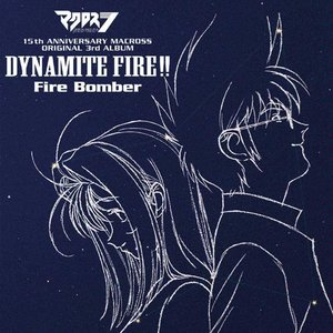 'Dynamite Fire!!'の画像