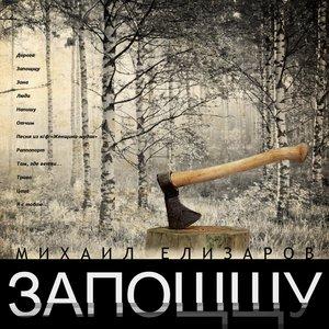 Image for 'Запощщу'