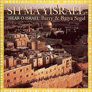 Image for 'Sh'ma Yisrael'