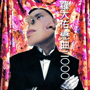 Image for '恋曲二ΟΟΟ'