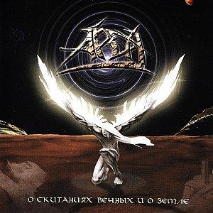 Изображение для 'О скитаниях вечных и о земле'