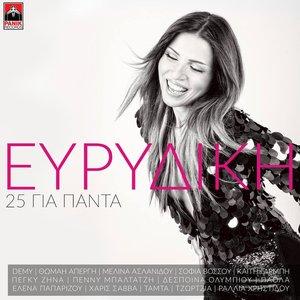 Image for '25 Gia Panta'
