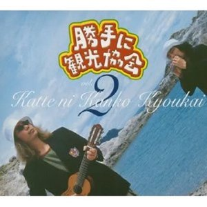 Image for '勝手に観光協会 vol.2'
