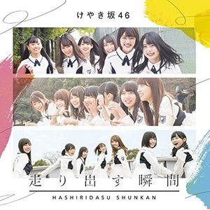 Image for '走り出す瞬間 (Complete Edition)'
