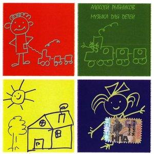 Изображение для 'Музыка Для Детей'