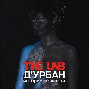 Image for 'Д'Урбан. Истории из жизни'
