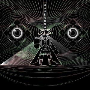 '調べる相対性理論'の画像