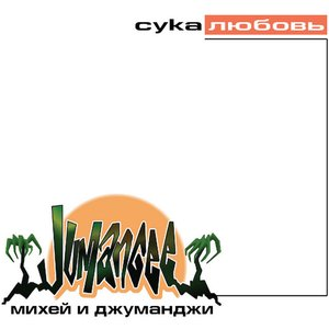 Image for 'Сука Любовь'