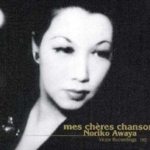 Image for 'Mes Chères Chansons: Victor Recordings 1951-1959'
