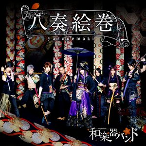 Image for '八奏絵巻'