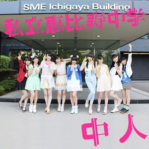 Image for '中人'