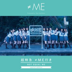 Image for '超特急 ≠ME行き Special Edition'