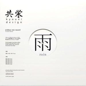 Изображение для 'Endless Rain Record'