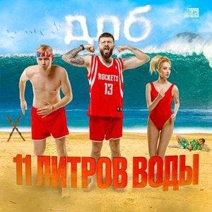 Image for '11 ЛИТРОВ ВОДЫ'