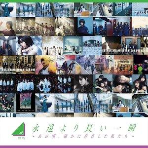 '永遠より長い一瞬 ~あの頃、確かに存在した私たち~(Complete Edition)'の画像